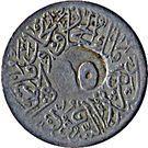 "½ Qirsh - Abd al-Azīz (Hejaz & Nejd and Dependencies; countermarked ""65"") – obverse"