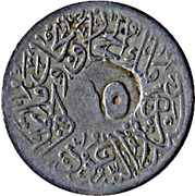 "½ Qirsh - Abd al-Azīz (Hejaz & Nejd and Dependencies; countermarked ""65"") – obverse"