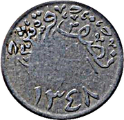 "½ Qirsh - Abd al-Azīz (Hejaz & Nejd and Dependencies; countermarked ""65"") – reverse"