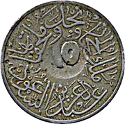 "½ Qirsh - Abd al-Azīz (Hejaz & Nejd and Dependencies; countermarked ""65"") -  obverse"