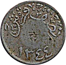 "½ Qirsh - Abd al-Azīz (Hejaz & Nejd; countermarked ""65"") – reverse"