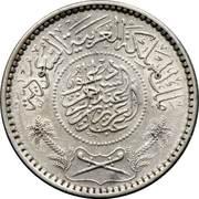 ¼ Riyal - Abd al-Azīz (Saudi Arabia) – reverse