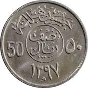 ½ Riyal / 50 Halalah - Khālid -  reverse
