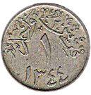 1 Qirsh - Abd al-Azīz (Hejaz and Nejd) – reverse