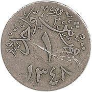 1 Qirsh - Abd al-Azīz (Hejaz & Nejd and Dependencies) – reverse