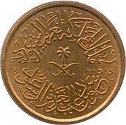 1 Halalah - Su'ūd – obverse