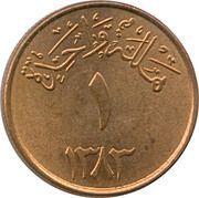 1 Halalah - Su'ūd – reverse