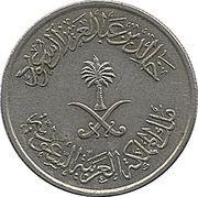 ¼ Riyal / 25 Halālah - Khālid – obverse