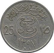 ¼ Riyal / 25 Halālah - Khālid – reverse