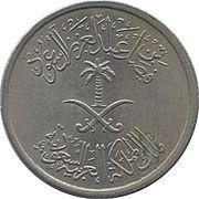 ¼ Riyal / 25 Halālah - Fayṣal (feminine nominal) – obverse