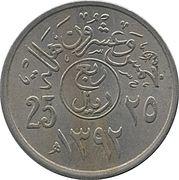 ¼ Riyal / 25 Halālah - Fayṣal (feminine nominal) – reverse