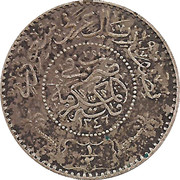 ½ Riyal - Abd al-Azīz (Hejaz & Nejd and Dependencies) – reverse