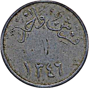 "1 Qirsh - Abd al-Azīz (countermarked ""65"") – reverse"