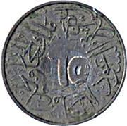 "¼ Qirsh - Abd al-Azīz (Hejaz & Nejd and Dependencies; countermarked ""65"") – obverse"