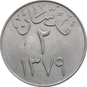 2 Qirsh - Su'ūd – reverse