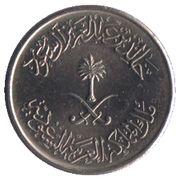 2 Qirsh / 10 Halalāt - Khālid (FAO) – obverse