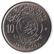 2 Qirsh / 10 Halalāt - Khālid (FAO) – reverse