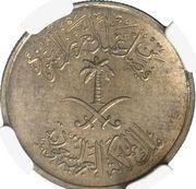 2 Qirsh / 10 Halalat - Faisal (Double Obverse Mule) – reverse