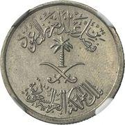 ¼ Riyal / 25 Halalah - Faisal (feminine nominal; Double Obverse Mule) – obverse