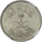 ¼ Riyal / 25 Halalah - Faisal (feminine nominal; Double Obverse Mule) – reverse