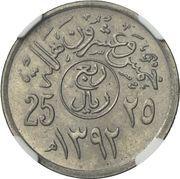 ¼ Riyal / 25 Halalah - Faisal (feminine nominal; Double Reverse Mule) -  obverse