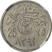 ¼ Riyal / 25 Halalah - Faisal (feminine nominal; Double Reverse Mule) -  reverse