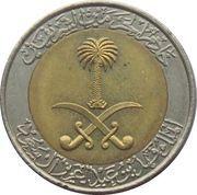 1 Riyal / 100 Halalah - Fahd – obverse