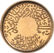 ¼ Qirsh - Abd al-Azīz (Hejaz and Nejd) – obverse