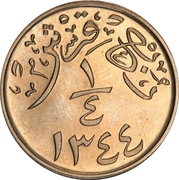 ¼ Qirsh - Abd al-Azīz (Hejaz and Nejd) – reverse