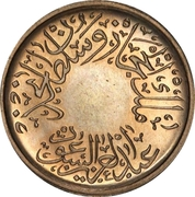 ½ Qirsh - Abd al-Azīz (Hejaz and Nejd) – obverse
