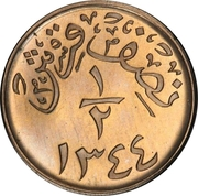 ½ Qirsh - Abd al-Azīz (Hejaz and Nejd) – reverse
