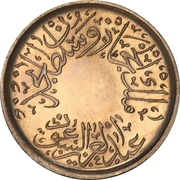 1 Qirsh - Abd al-Azīz (Hejaz and Nejd) – obverse