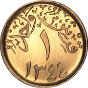 1 Qirsh - Abd al-Azīz (Hejaz and Nejd) – reverse