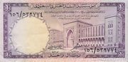1 Riyal Type 1968 – obverse