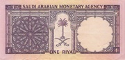 1 Riyal Type 1968 – reverse