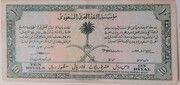 10 Riyals (1953 Haj Pilgrim Receipt Issue) – obverse