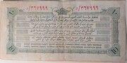 10 Riyals (1953 Haj Pilgrim Receipt Issue) – reverse