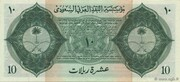 10 Riyals – reverse