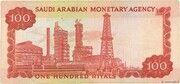 100 Riyals – reverse