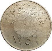 "½ Qirsh - Abd al-Azīz (Saudi Arabia; countermarked ""65"") -  reverse"
