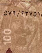 100 Riyals -  obverse