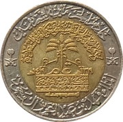 1 Riyal / 100 Halalah - Fahd (Kingdom) – obverse