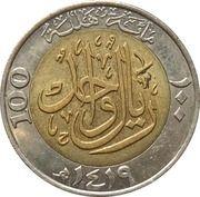 1 Riyal / 100 Halalah - Fahd (Kingdom) – reverse
