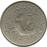 ¼ Qirsh - Abd al-Azīz (countermarked) – obverse