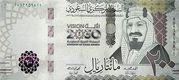 200 Riyals (Vision 2030) – obverse