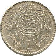 ½ Riyal - Abd al-Azīz (Saudi Arabia) – reverse
