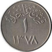 1 Qirsh - Su'ūd – reverse