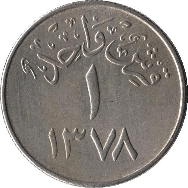 Saudi Arabia 1378 AH 1959 AD 1 Ghirsh Coin