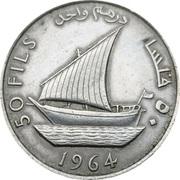 50 Fils / 1 Dirham -  reverse