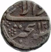 1 Paisa - Muhammad Ali (Arcot mint) – obverse